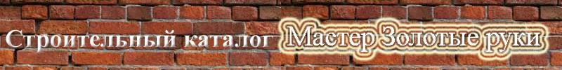 """Строительный каталог сайтов """"Мастер Золотые руки"""". Каталог ссылок только строительной тематики."""